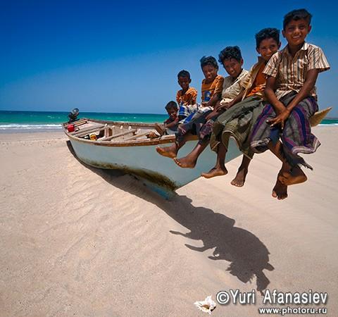 Йемен, остров Сокотра, рыбатские мальчишки. Фототур 2010. Фото Юрия Афанасьева
