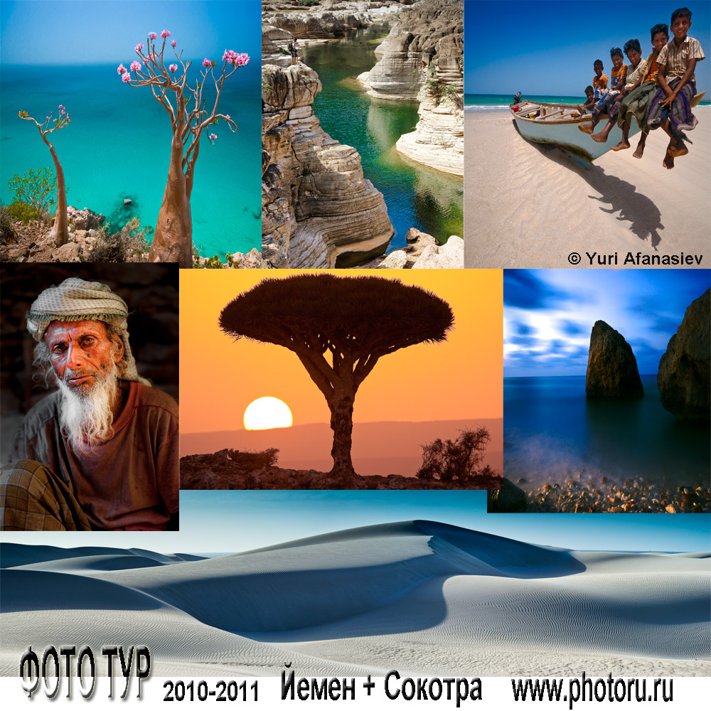 Обучающий фототур в Йемен и на остров Сокотра, с профессиональным фотографом - Юрием Афанасьевым. Февраль 2011. Уникальное портфолио за 10 дней!